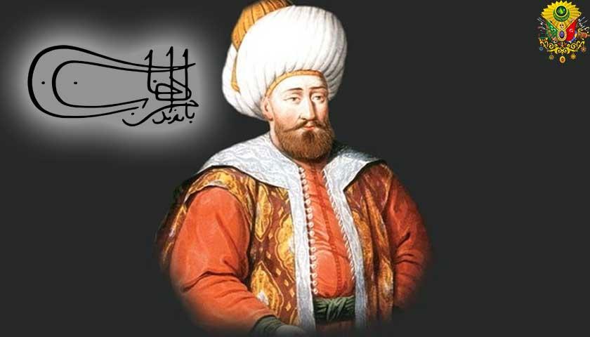 Sultan I. Bayezid – Yıldırım Bayezid (1389 – 1402)